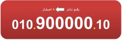 للبيع رقم فودافون  مصرى (8 اصفار) نادر جدا 00000000