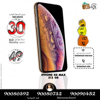 آيفون إكس اس ماكس حجم 512 جيجا أمريكي أصلي بكفالة شركات الإتصالات مع باقة انترنت ومكالمات مفتوحة