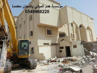 مؤسسة,هدم,المباني,بالمجان,معتمدة,مدينة,جدة, 0549966220