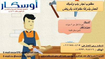 مطلوب نجار باب وشباك لشركة مقاولات بالرياض – السعوديه