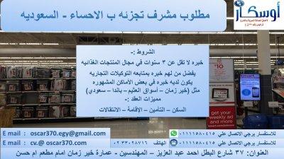مطلوب مشرف تجزئه لكبري الشركات التجاريه بالاحصاء – السعوديه