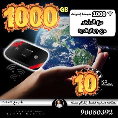 عرض حصري في الكويت 1000 جيجا مع راوتر مع موبايل هدية فقط ب 10 دينار