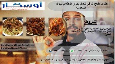 مطلوب طباخ شرقي للعمل بكبري المطاعم بتبوك – السعوديه