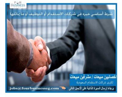 مشرفين مبيعات وتسويق لكبري شركات الاستقدام والتوظيف بالسعوديه