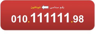 111111 للبيع ارقام فودافون (سداسية) مصرية نادرة
