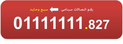 01111111 للبيع ارقام اتصالات (سبع وحايد) مصرية لهواة الارقام المميزة