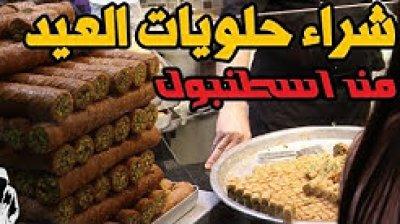 حلويات العيد من تركيا