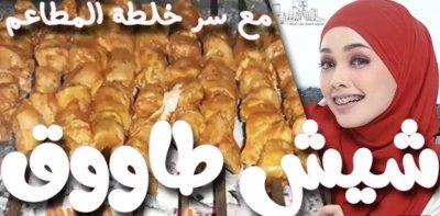 كشف سر خلطة شيش طاووق المطاعم - البيك - عربياتا - امريكانا