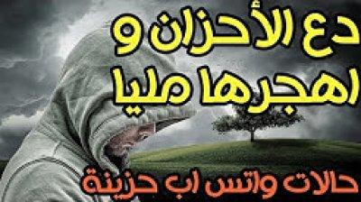 حالات واتس شعر حزين لمختلف المناسبات - حمل و ارسل