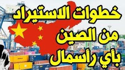 الاستيراد من الصين : شرح في خطوات بأي رأسمال صغير أو كبير