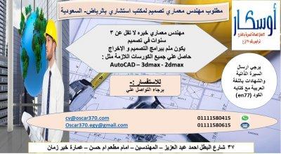 مطلوب مهندس معماري تصميم لمكتب استشاري بالرياض- السعوديه
