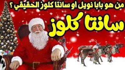 من هو بابا نويل ؟ من هو سانتا كلوز الحقيقي ؟