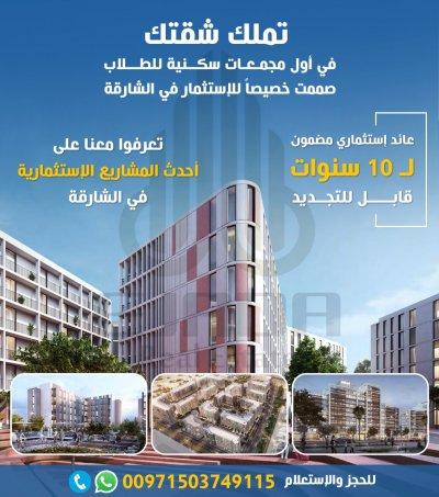 استثمر فى اول مشروع لسكن الطلاب فى الشارقة | مشروع نست