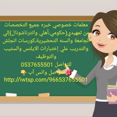 أرقام معلمات خصوصية بالرياض 0537655501