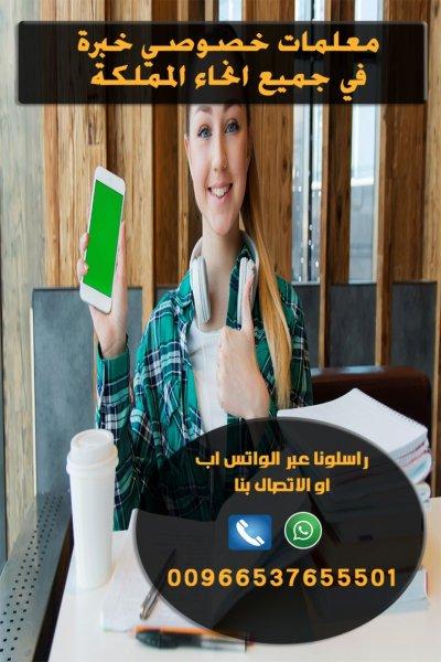 دروس خصوصية في الرياض0537655501
