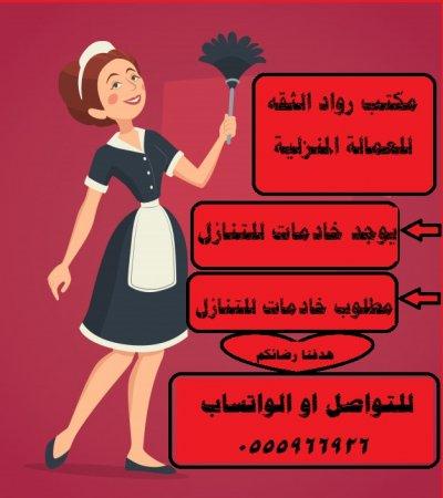 عملائنا الكرام مطلوب خادمات للتنازل ( قسم خاص لإستقبال الخدم ) 0555966926