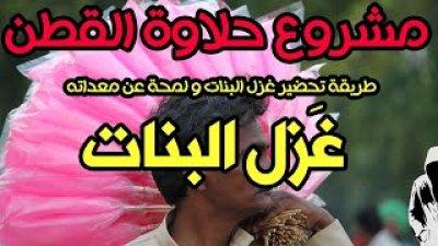 مشروع عربة بيع غزل البنات أو حلاوة القطن : شاهد ما تحتاجه