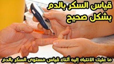 جهاز قياس السكر بالدم الذكي - شاهد كيف يعمل