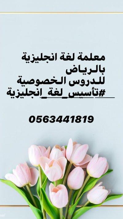 معلمة لاعطاء كورسات بالرياض 0563441819
