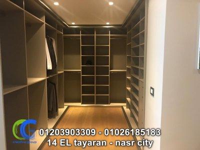 شركة دريسنج روم في مدينة نصر – كرياتف جروب ( 01026185183)