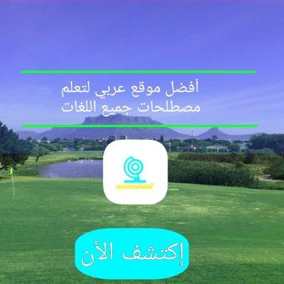 أفضل موقع عربي لتعلم مصطلحات اللغات الجديدة
