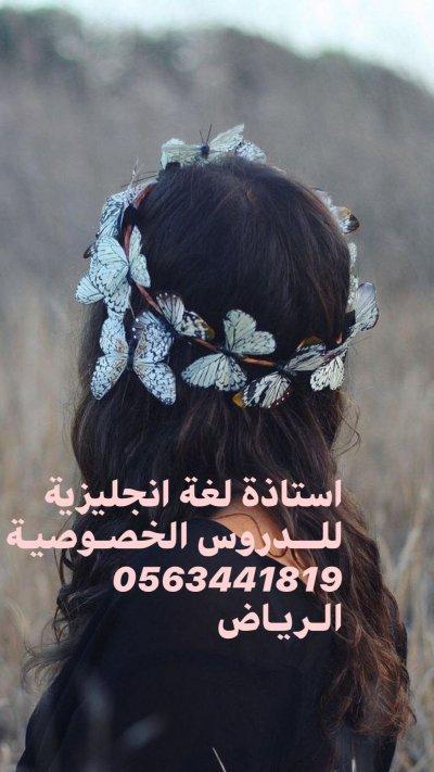 معلمةانقليش للدروس الخصوصية 0563441819
