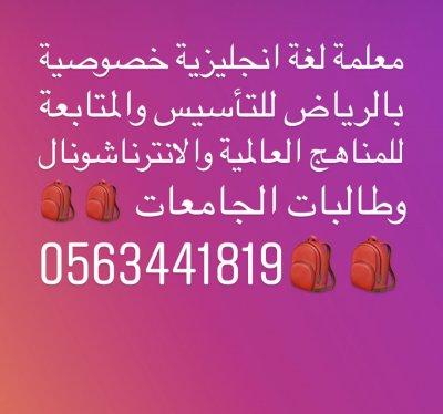 معلمة خصوصية للتاسيس باللغتين 0563441818