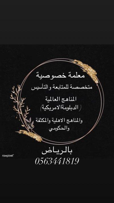 معلمة الرياض الاولي 0563441819