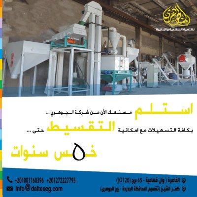 معدات مصانع الاعلاف