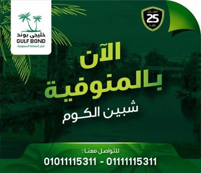 افضل شركة كلادينج بمصر | اسعار كلادينج الواجهات | كلادينج المنوفية