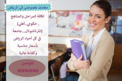 معلمة انجليزي بالرياض تجي للبيت 0537655501 المقال Al Waseet Newspaper جريدة الوسيط