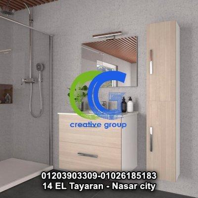 معرض وحدات حمام ارو ماسيف – كرياتف جروب –01203903309