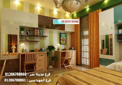 شركة ديكورات مصر/شركة هيفين هوم / شطب شقتك  وخد دريسنج روم هدية01206788861