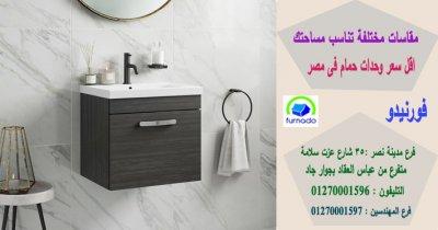 وحدات حمامات مودرن 2021  ، سعر وحدة الحمام بالكامل اتش بى ال  تبدا من 2250 جنيه  01270001596