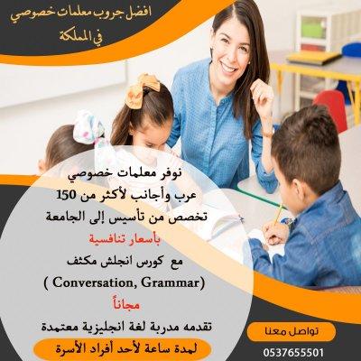 معلمة رياضيات بالرياض تجي للبيت 0537655501 المقال Al Waseet Newspaper جريدة الوسيط