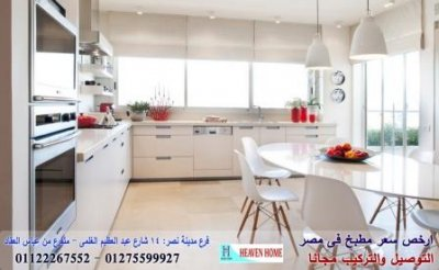 سعر مطبخ اكريليك/استلم مطبخك فى15يوم01122267552