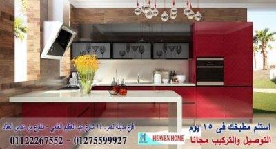 اسعار مطابخ بى فى سى/اقل سعرمتر مطبخ فى مصر01275599927