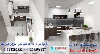 ألوان البولي لاك مطبخ/اسعار مميز+التوصيل والتركيب مجانا01275599927