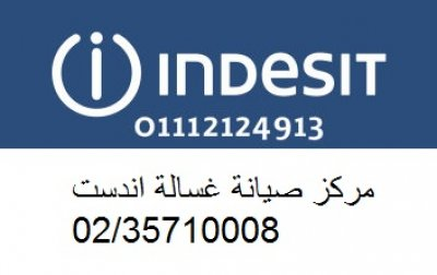 عناوين صيانة اندست الدقهلية 01060037840 اصلاح غسالة اطباق اندست طلخا