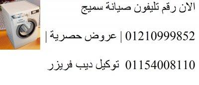 عناوين صيانة سميج الدقهلية 01010916814 اصلاح غسالات ملابس سميج طلخا