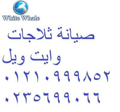 عناوين صيانة وايت ويل الدقهلية 01095999314 اصلاح غسالات اطباق وايت ويل طلخا