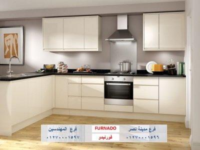 مطبخ لامى جلوس/شركة فورنيدو للمطابخ،اعرف سعر مطبخك الان من خلال الواتس01270001596