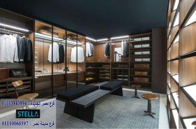 اشكال دولاب دريسنج روم  dressing room/ شركة ستيلا  / سعر المتر يبدا من 1200 جنيه    01207565655