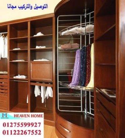 دواليب ملابس  dressing room / اسعار المتر تبدا  من 1200 جنيه  01275599927