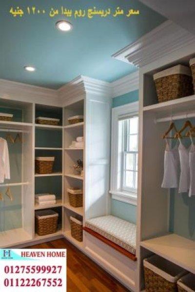 غرف ملابس مودرن  dressing room / شركة هيفين هوم ، المتر يبدا من 1200 جنيه 01122267552