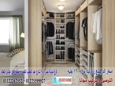 اشكال دولاب دريسنج  dressing room / شركة هيفين هوم ، المتر يبدا من 1200 جنيه  01275599927
