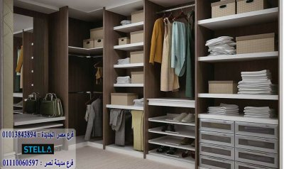 دريسنج غرف النوم/ شركة ستيلا  / سعر المتر يبدا من 1200 جنيه    01207565655