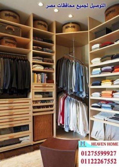 غرف الملابس تصميم 2021 / اسعار المتر تبدا من 1200 جنيه 01275599927