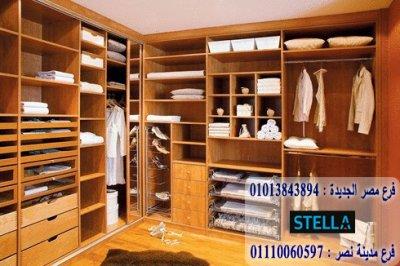 غرف دريسنج روم  dressing room/ شركة ستيلا  / سعر المتر يبدا من 1200 جنيه    01013843894