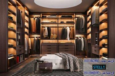 شكل الدريسنج روم  dressing room/ شركة ستيلا  / سعر المتر يبدا من 1200 جنيه    01207565655